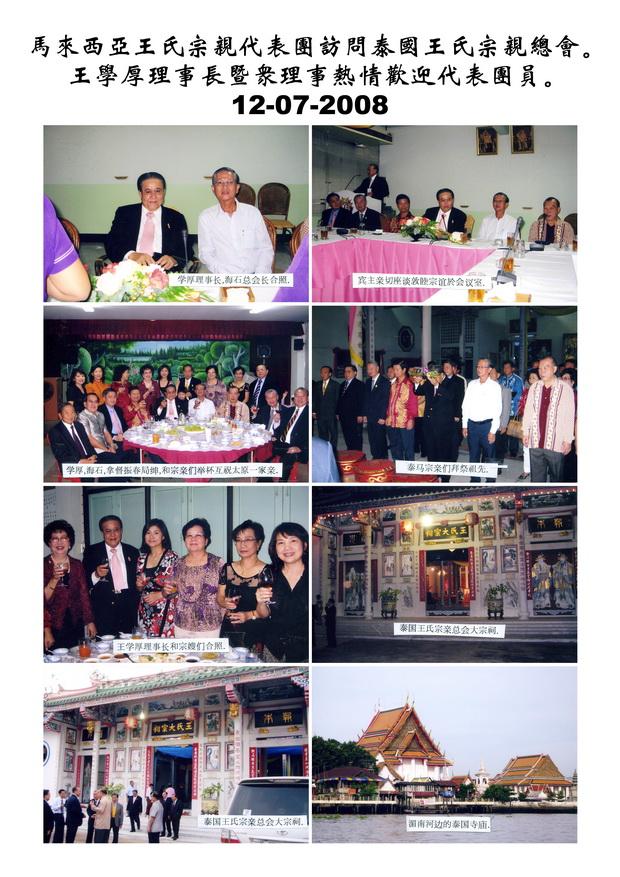 visit_thailand120708